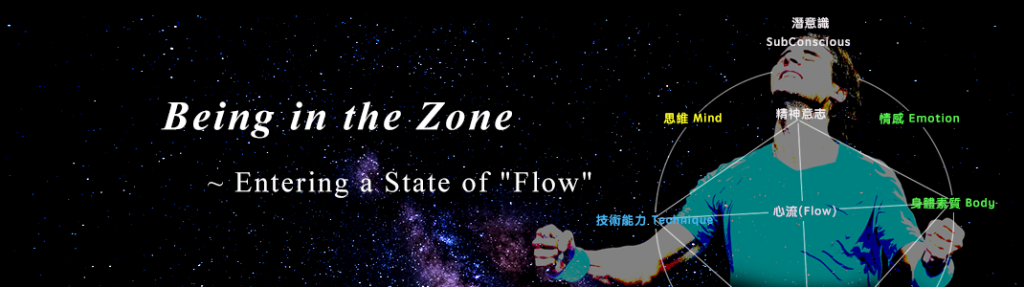 entering-a-stsate-of-flow